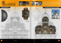 "Brochure ""Photogrammetry"" Ltd"